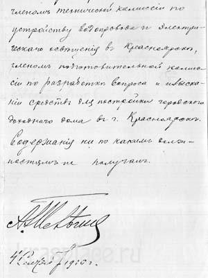 Фрагмент анкеты А.В.Телегина