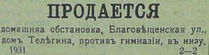 Красноярский вестник от 21авг 1909г