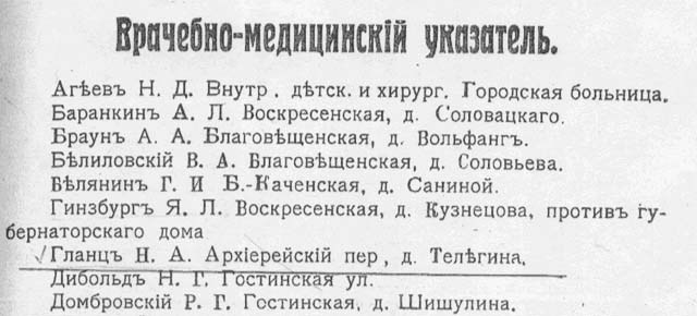 Красноярский справочник, Красноярск, 1914.