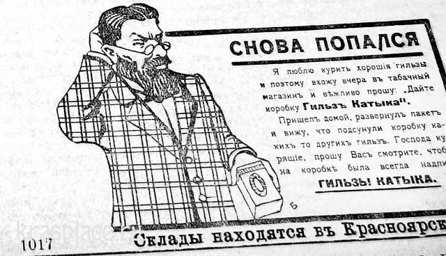 6 февраля 1910 г Красноярский вестник