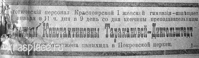 Объявление в газете о панихиде по Н.К.Таракановой-Дингильштедт