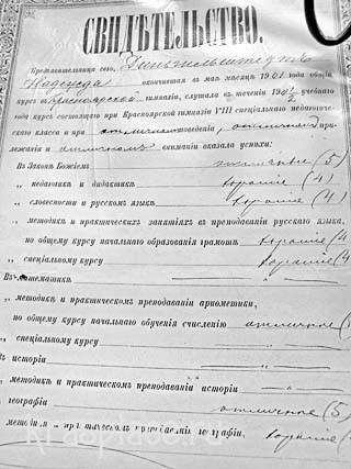 Свидетельство об окончании общего курса красноярской женской гимназии 1902 г