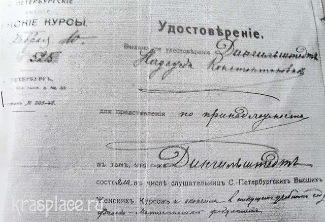 Удостоверение об окончании С.-Петербургских Высших Женских курсов