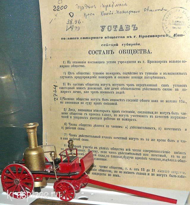 Устав Вольно-Пожарного общества