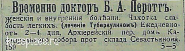 Красноярский вестник.19 марта 1910 г