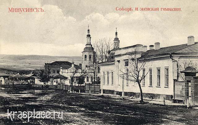 Собор и здание Минусинской женской гимназии