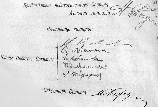 Педагогический совет 1919 года