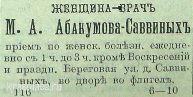 Красноярский вестник 13сент 1909