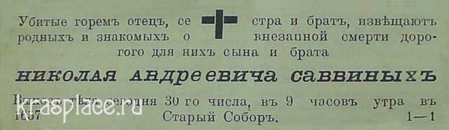 Красноярский вестник 30 янв 1910