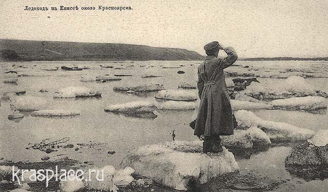 Ледоход на Енисее около Красноярска1904