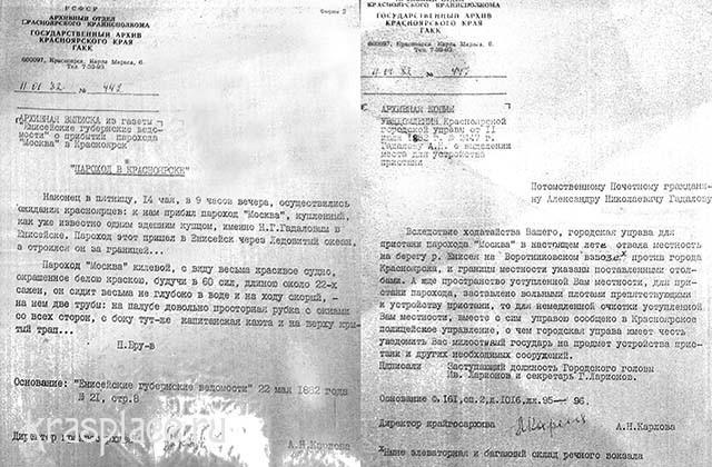 Выписка из архива города Красноярска