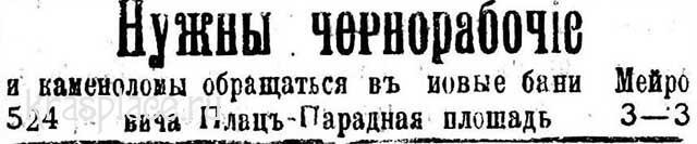 Енисейская мысль 30 января 1913