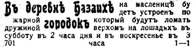 19 февраля 1913 Енисейская мысль