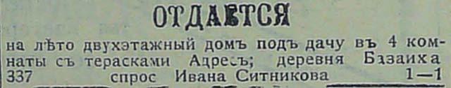 Объявление в газете в 1910 году о сдаче дома на лето в Базаихе