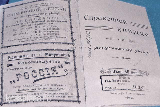 Справочная книжка по Минусинскому уезду, напечатанная в типографии Метелкина