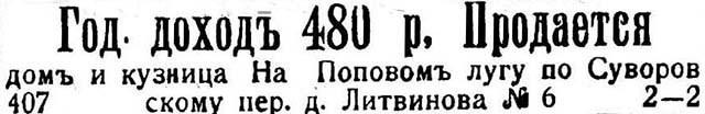 Енисейская мысль 13 января 1913
