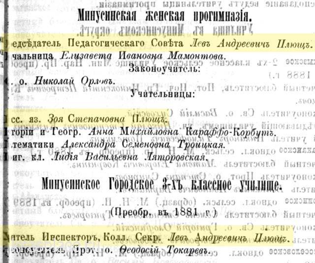 Памятная книжка 1890