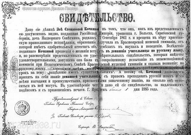 Свидетельство Зои Степановной Кочкиной. Из архива Дениса Плюща