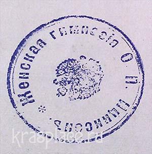 Печать частной гимназии О.П.Ицыксон