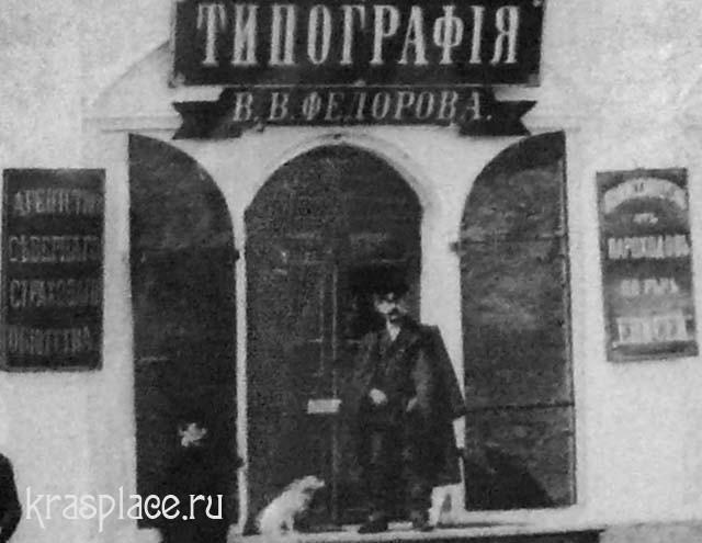 В.В.Федоров на пороге своей типографии