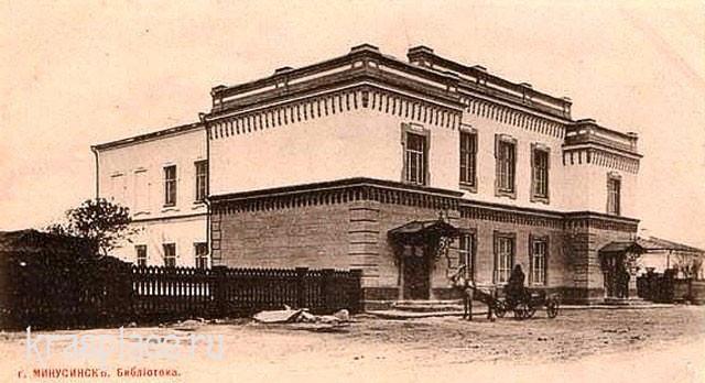 Здание библиотеки.1901 год