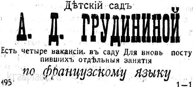 Красноярский вестник 20 января 1913
