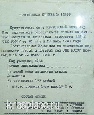 Пенсионная книжка Крутовского