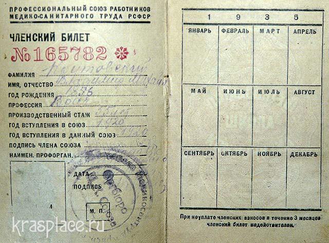 Профсоюзный билет Крутовского