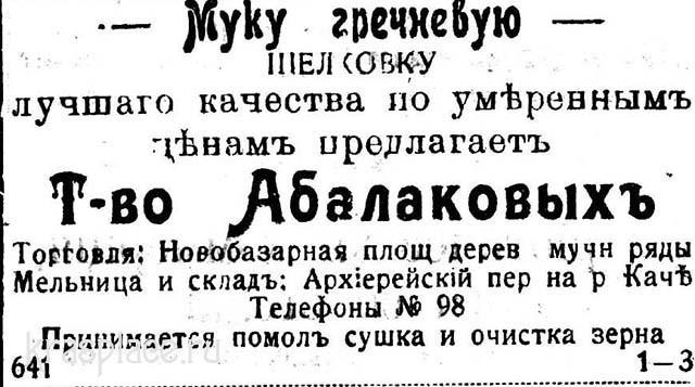 Енисейская мысль 9 февраля 1913