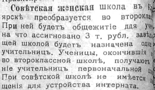 Красноярский вестник 9 окт 1909