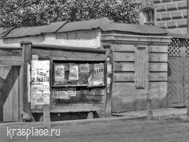 Рекламные витрины в Красноярске по улице Гостинской. Из фондов ККМ