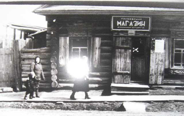 Магазин Книги. 20-е гг.Фото Е.Ковалевой
