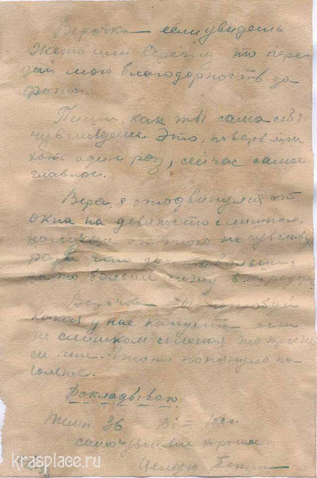 Письмо, найденное в здании бывшей гостиницы Новая Россия.1953-г.