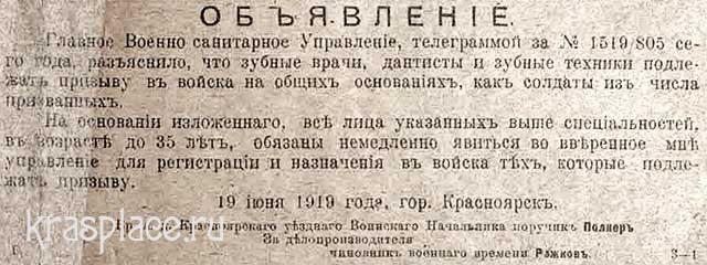 """Газета """"Свободная Сибирь"""" 21 июня 1919"""