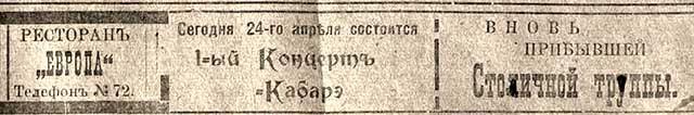 Газета Свободная Сибирь 24 апр 1919