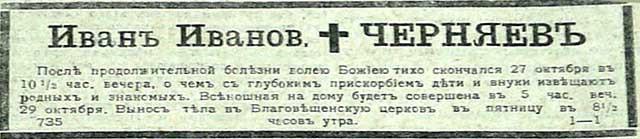 Красноярский вестник 29 окт 1909
