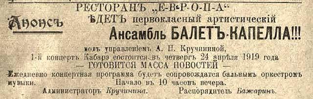 Свободная сибирь 20 апр 1919