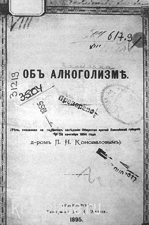 Речь П.Н.Коновалова об алкоголизме на заседании Общества врачей 26 сентября 1894г
