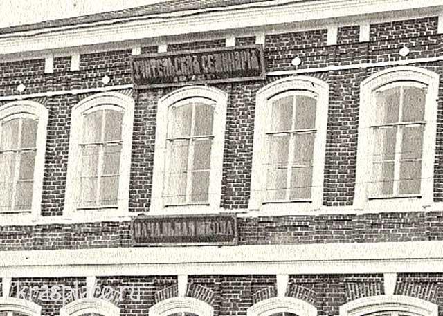 Учительская семинария и начальная школа в доме Волкова по улице Большой