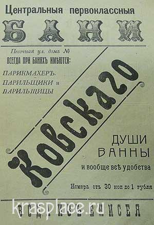 Реклама бань Ковского на Песочной улице