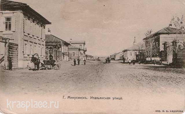 Старый Минусинск