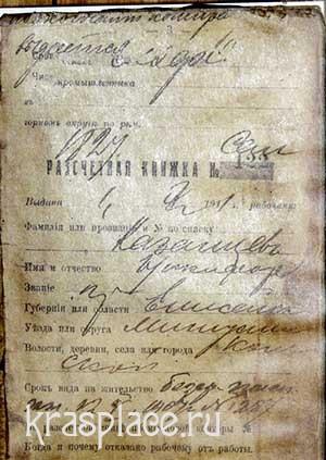 Расчетная книжка рабочего промысловой конторы. Фото из фондов ККМ