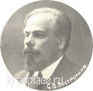 С.В. Востротин