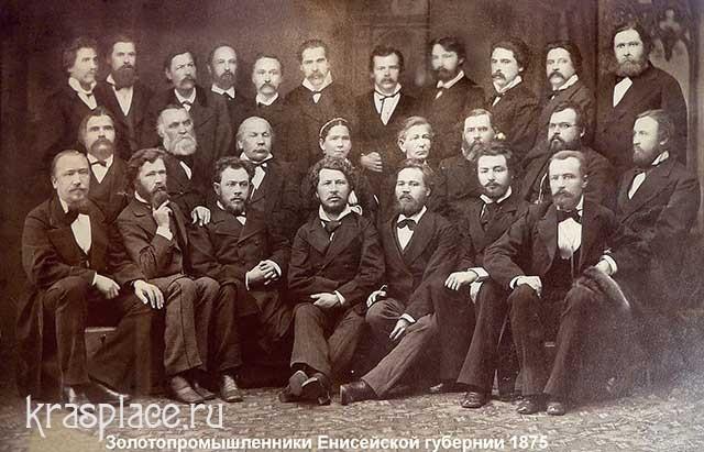 Золотопромышленники Енисейской губернии. 1875. Фото из фондов ККМ