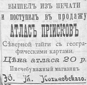 Атлас приисков. Красноярский вестник 1909