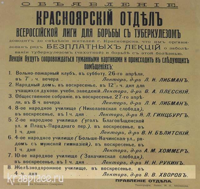 Железнодорожный техникум в Красноярске