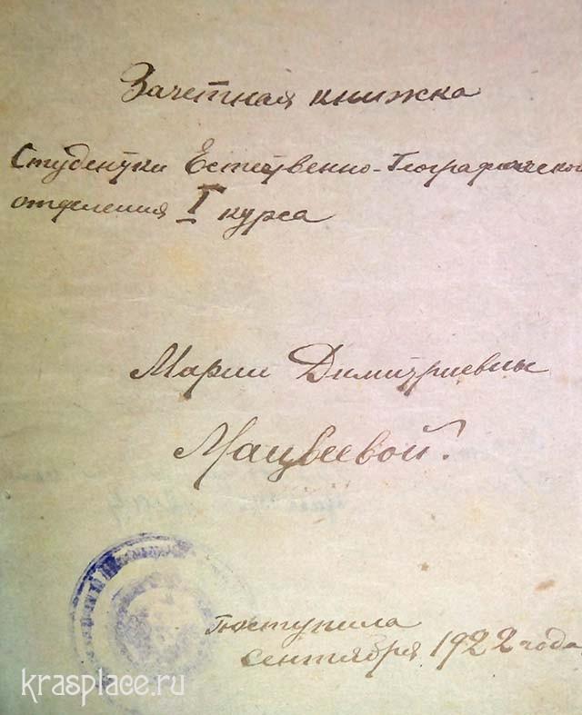 Дом учителя Д.Д. Мацвеева. Перенсона, 32