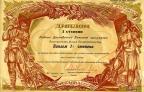 diplom1923
