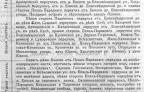 politsejskie_uchastki_1915_goda