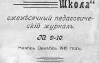 pedagogicheskij_zhurnal_uchitelskoj_seminarii